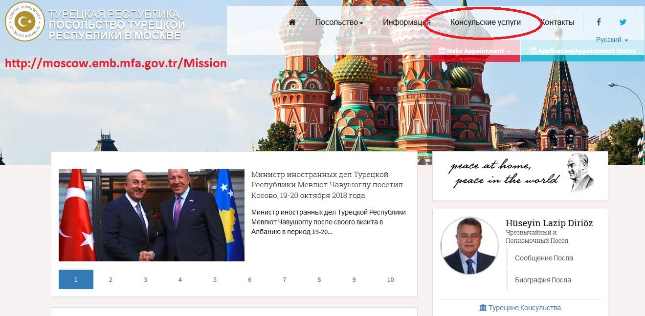 Сайт Посольство Турецкой Республики